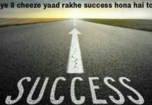 Success Hona hai to kya kare