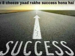 Success Hona hai to kya kare