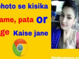 Photo se name, pata or age kaise jane