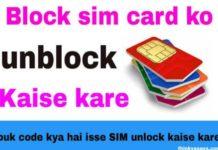 Puk blocked sim ko unblock kaise kare