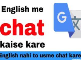 English me chat kaise kare