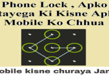 mobile kisne churaya