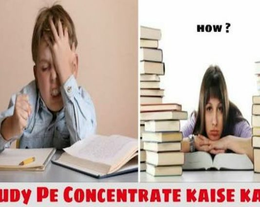 Padhai me concentrate kaise kare