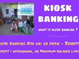 Kiosk banking kya hai