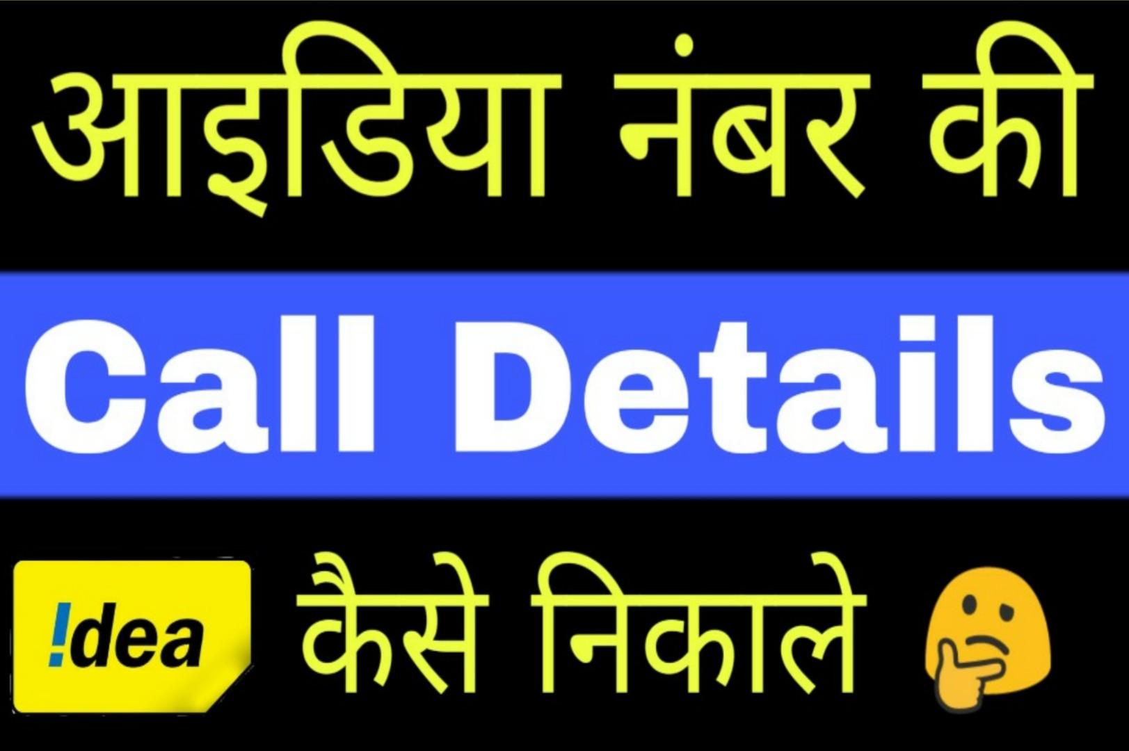 Kisi Bhi Idea Number Ki Call Details Kaise Nikale