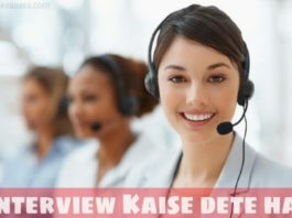 call center interview kaise de