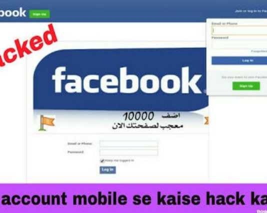 facebook account kaise hack kare