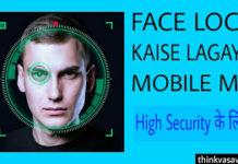 Face lock kaise lagaye