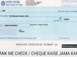 Bank me check kaise jama kare