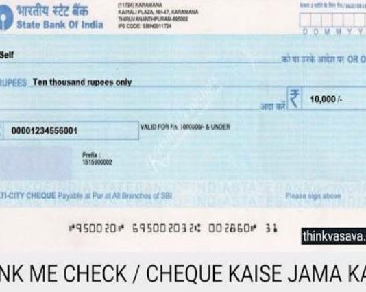 Bank me check kaise jama kare