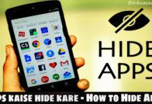 mobile apps kaise hide kare