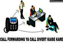 call forwarding or call divert kaise kare