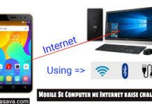mobile se computer me Internet Chalaye