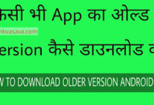 old Version Android Apps download