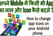 change name and icon any app