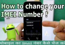 imei number change in mobile
