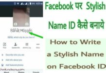 Facebook stylish name id