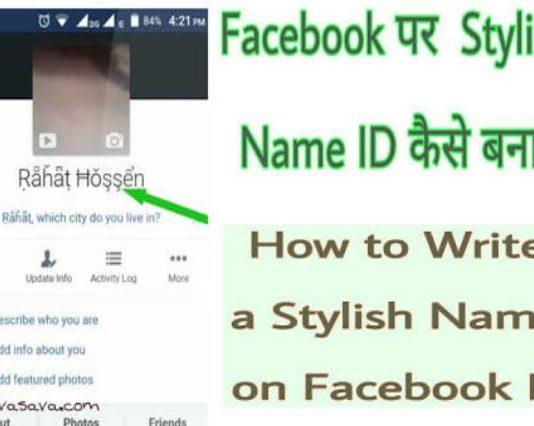 Facebook stylish name id