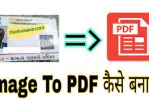 image to pdf kaise banaye