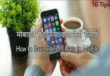 mobile me internet data kaise bachaye