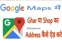 google maps ya ghar ya shop ka address kaise daale