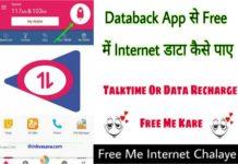 free internet kaise chalaye