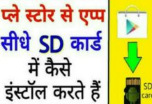 play store se kisi bhi app ko sd card me kaise install kare
