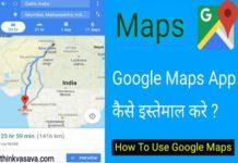google maps app kaise use kare