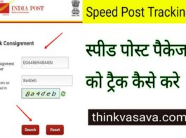 speed post tracking kaise kare