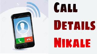 Call Forwarding / Call Divert Kya Hai Or Kaise Kare