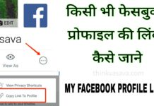 Facebook profile link kaise Jane