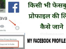 Facebook profile link kaise Jane
