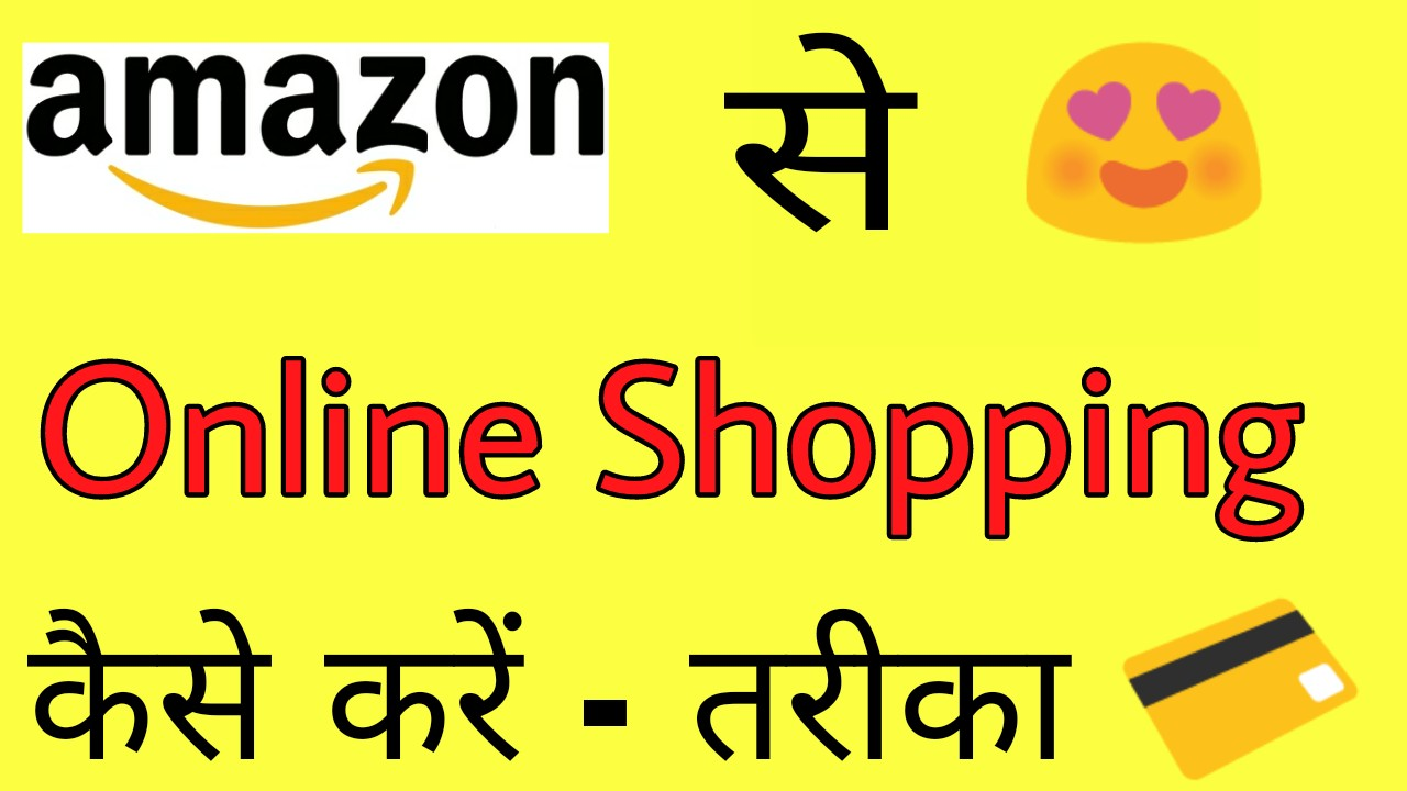 Amazon se online shopping kaise kare