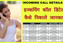 Incoming call details kaise jane nikale