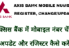 Axis bank me mobile number register, change/update kaise kare