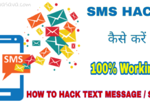 sms hack kaise kare in hindi