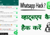 Whatsapp kaise hack kare