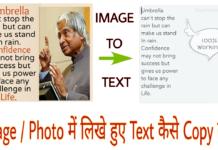Image me likhe hue text kaise copy kare