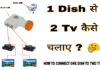 Ek dish se do tv kaise chalaye