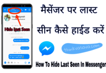 Messenger par last seen kaise hide kare