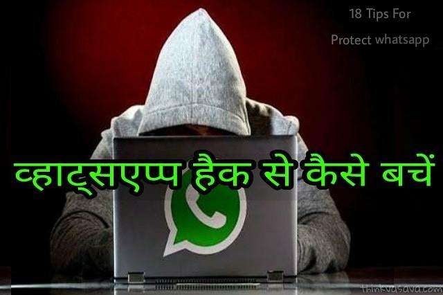 whatsapp hack se kaise bache