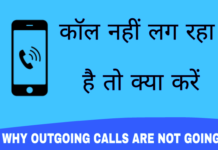 Call nahi lag raha hai, call nahi ja raha hai, why outgoing calls are not going in Hindi