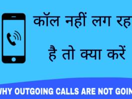 Call nahi lag raha hai, call nahi ja raha hai, why outgoing calls are not going in Hindi