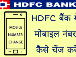 HDFC bank me mobile number change / update kaise kare