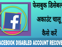 Facebook Disabled Account ID open, chalu ya recover kaise kare