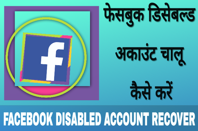 Facebook Disabled Account ID Open, Reactivate Ya Recover