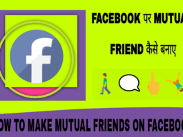 Facebook par mutual friend kaise banaye