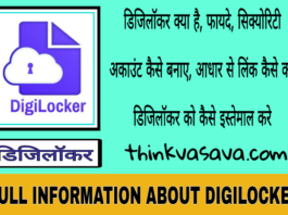 Digilocker Kya hai or kaise use kare
