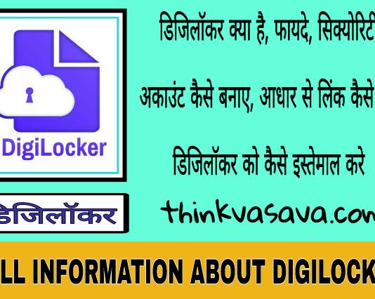 Digilocker Kya hai or kaise use kare