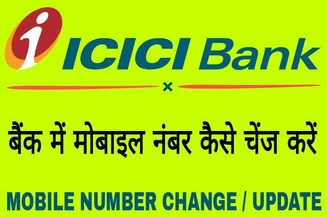 ICICI bank me mobile number kaise change kare